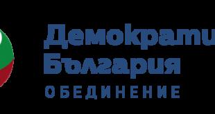 """""""Демократична България"""" на среща с вицепремиера Атанас Пеканов"""