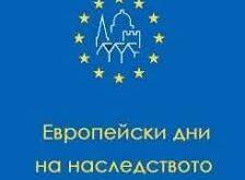 Предстоят Европейските дни на културното наследство