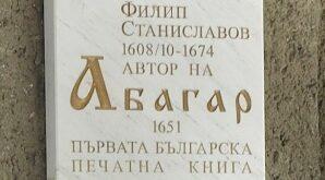 """На 8 август 1674г. в Никопол умира Филип Станиславов – създателят на """"Абагар"""""""