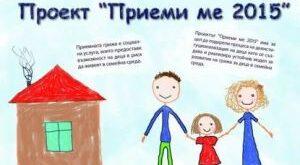 Приемната грижа – спасяване на деца или средство за доходи ?