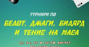 Турнир по белот, джаги и тенис на маса организира Община Кнежа