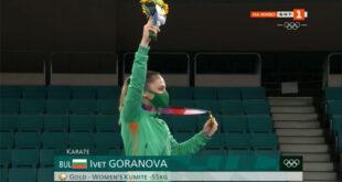 Тържествено ще посрещнат Ивет Горанова в родната Долна Митрополия