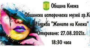 """На 27 август в 18.30ч. ще отвори врати изложба """"Жените на Кнежа""""."""
