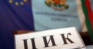 Централната избирателна комисия взе решение за спорното секретарско място на  РИК – Плевен