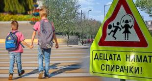 """Акция на полицията в Плевен """"Децата тръгват на училище! Да ги пазим на пътя!"""""""