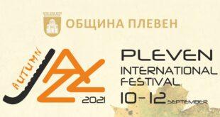 Петото издание на международния Есен Джаз Фест`2021 започва в Плевен на 10 септември