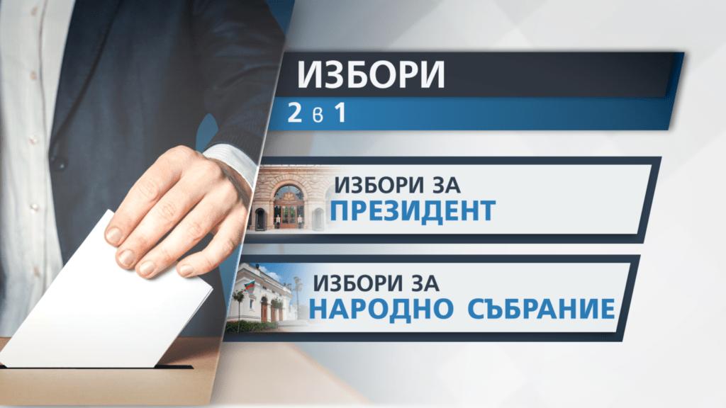 До 30 октомври се приемат заявления за гласуване с подвижна избирателна кутия