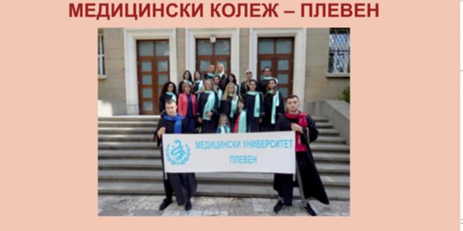 47 години от създаването си ще чества Медицински университет – Плевен