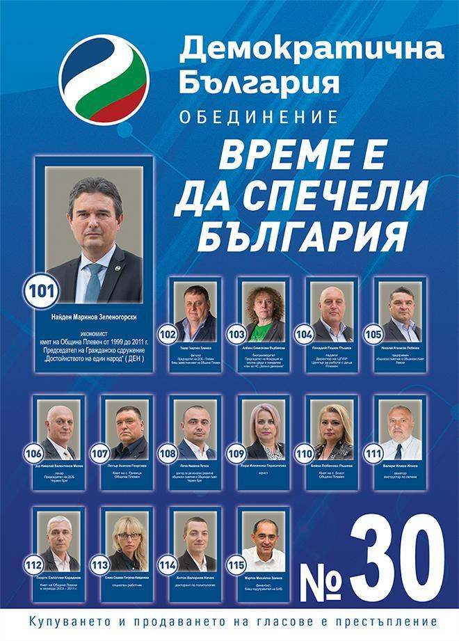 Демократична България | Листа за парламентарни избори 14 ноември 2021 | МИР 15 - Плевен