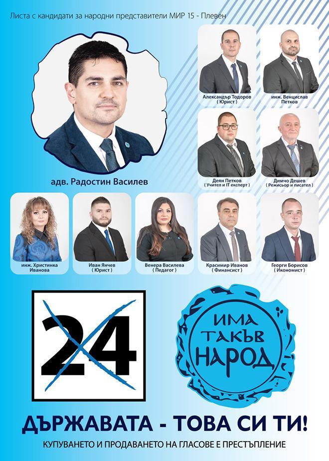 Има такъв народ | Листа за парламентарни избори 14 ноември 2021 | МИР 15 - Плевен