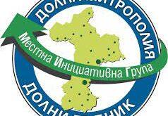 """""""МИГ Долна Митрополия – Долни Дъбник"""" ще проведе Общо събрание на 29 октомври"""