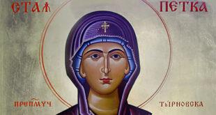 Петковден е един от големите християнски празници